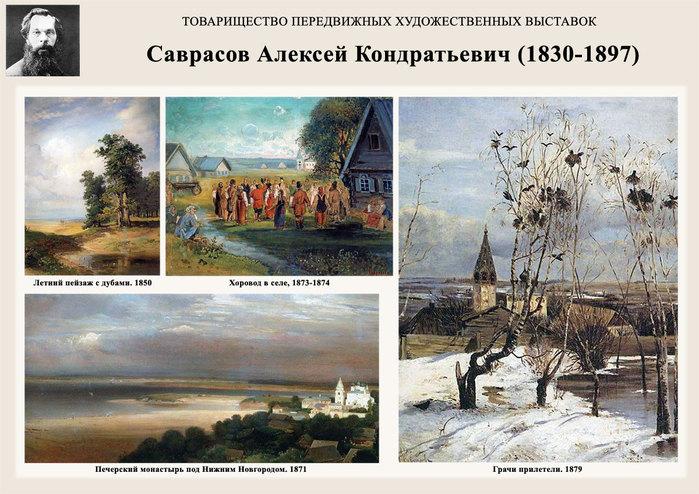 5107871_Savrasov1 (700x494, 117Kb)