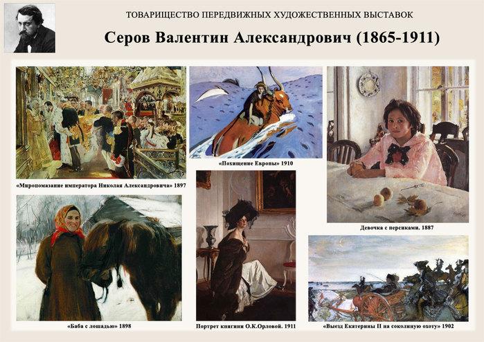 5107871_Serov2 (700x494, 118Kb)