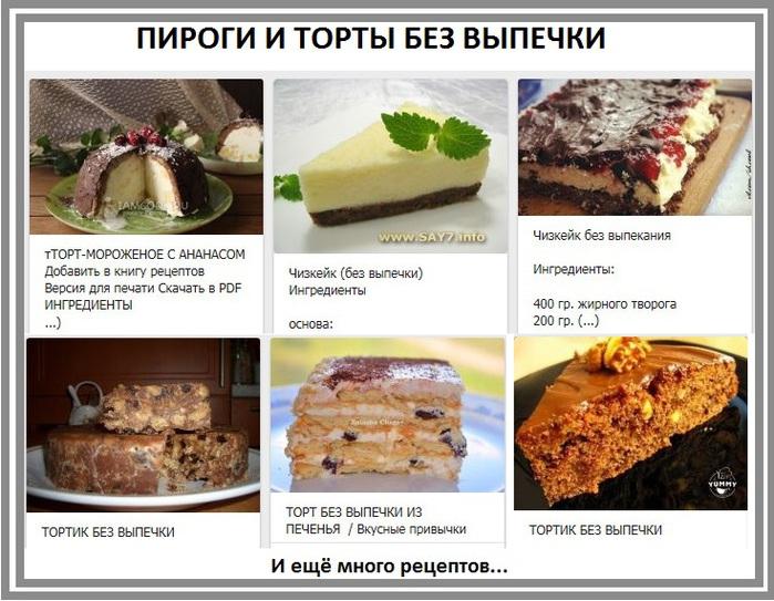 Рецепты пирогов без выпечки