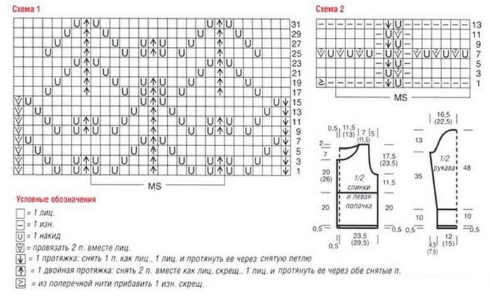 схемы жакета(700x423, 279Kb)