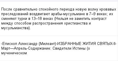 mail_98848303_Posle-sravnitelno-spokojnogo-perioda-novuue-volnu-krovavyh-presledovanij-vozdvigauet-araby-musulmane-v-7_9-vekah_-ih-smenauet-turki-v-13_18-vekah-Nelza-ne-zametit-kontrast-mezdu-sposobo (400x209, 9Kb)