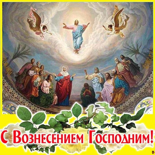 http://img0.liveinternet.ru/images/attach/d/1/129/996/129996738_1S_vozneseniem_1.jpg