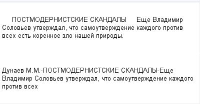 mail_98857994_POSTMODERNISTSKIE-SKANDALY---------------Ese-Vladimir-Solovev-utverzdal-cto-samoutverzdenie-kazdogo-protiv-vseh-est-korennoe-zlo-nasej-prirody. (400x209, 8Kb)