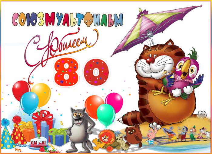 Союзмультфильм 80 лет поделки
