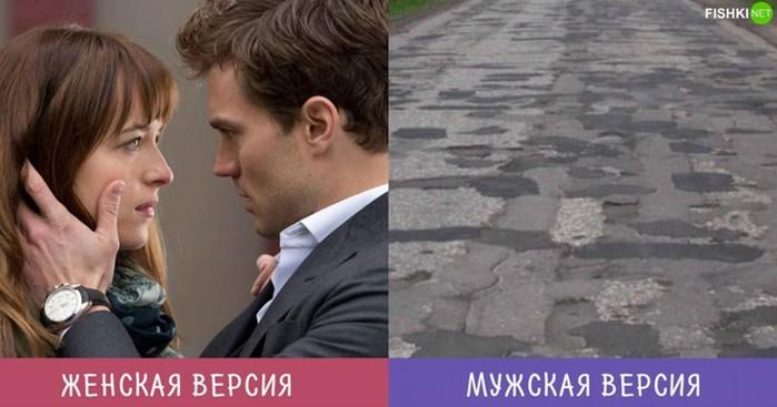 Мужчины vs Женщины: две версии во взгляде на одни и те же вещи