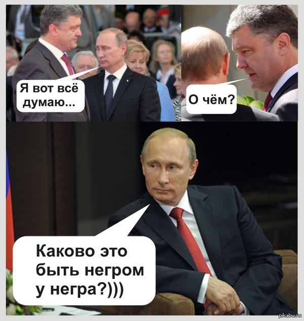 приколы про порошенко и обаму фото