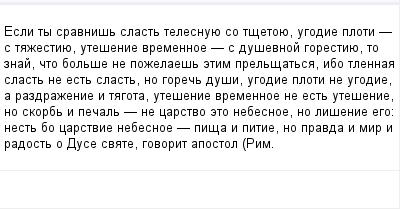 mail_98966127_Esli-ty-sravnis-slast-telesnuue-so-tsetoue-ugodie-ploti-_-s-tazestiue-utesenie-vremennoe-_-s-dusevnoj-gorestiue-to-znaj-cto-bolse-ne-pozelaes-etim-prelsatsa-ibo-tlennaa-slast-ne-est-sla (400x209, 8Kb)