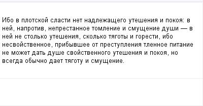 mail_98975200_Ibo-v-plotskoj-slasti-net-nadlezasego-utesenia-i-pokoa_-v-nej-naprotiv-neprestannoe-tomlenie-i-smusenie-dusi-_-v-nej-ne-stolko-utesenia-skolko-tagoty-i-goresti-ibo-nesvojstvennoe-pribyv (400x209, 6Kb)