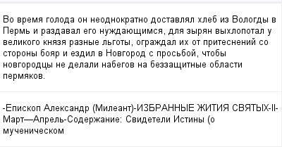 mail_98977615_Vo-vrema-goloda-on-neodnokratno-dostavlal-hleb-iz-Vologdy-v-Perm-i-razdaval-ego-nuzdauesimsa-dla-zyran-vyhlopotal-u-velikogo-knaza-raznye-lgoty-ograzdal-ih-ot-pritesnenij-so-storony-boa (400x209, 10Kb)