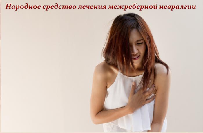 2749438_Narodnoe_sredstvo_lecheniya_mejrebernoi_nevralgii_1_ (700x460, 329Kb)