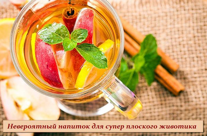 130117148_2749438_Neveroyatnii_napitok_dlya_syper_ploskogo_jivotika (699x461, 545Kb)