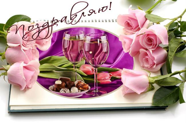 Поздравительные открытки с именинником для