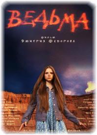 vedma-2016-film-smotret-online (198x275, 83Kb)