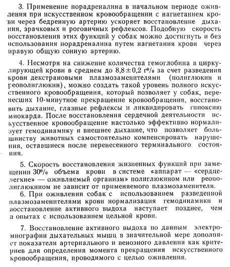 Str_20_Referat_Aleksandr_Bozhev (457x532, 87Kb)