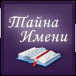 тайна имени(111x111, 16Kb)