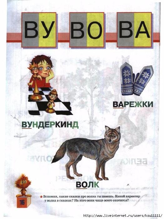 Учимся читать по складам, книга для детей (от 2 3 лет)