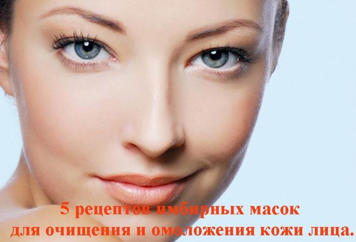 2835299_5_receptov_imbirnih_masok_dlya_ochisheniya_i_omolojeniya_koji_lica_ (700x476, 170Kb)