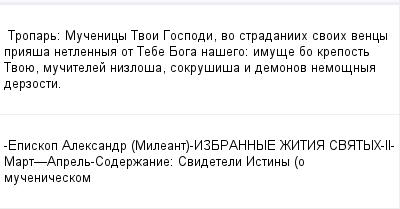 mail_98876518_Tropar_-Mucenicy-Tvoi-Gospodi-vo-stradaniih-svoih-vency-priasa-netlennya-ot-Tebe-Boga-nasego_-imuse-bo-krepost-Tvoue-mucitelej-nizlosa-sokrusisa-i-demonov-nemosnya-derzosti. (400x209, 8Kb)