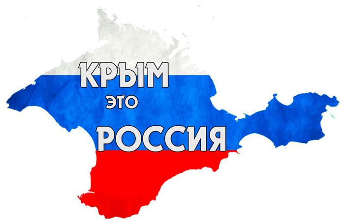 1466332983_krym-rossiya (700x456, 168Kb)