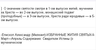 mail_99018323_------O-znacenii-svatosti-smotri-v-1-om-vypuske-zitij-muceniki-za-Hrista-_-vo-2-om-vypuske-monaseskij-podvig-propodobnye-_-v-3-om-vypuske-Hrista-radi-uerodivye-_-v-5-om-vypuske. (400x209, 8Kb)