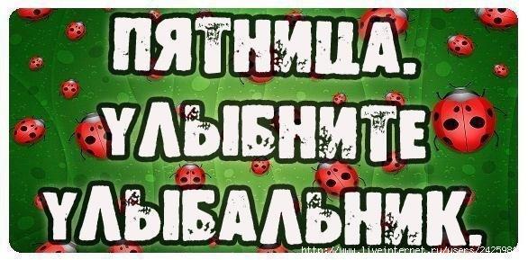 130117658_ULUYBNITE_ULUYBALNIK (586x289, 124Kb)