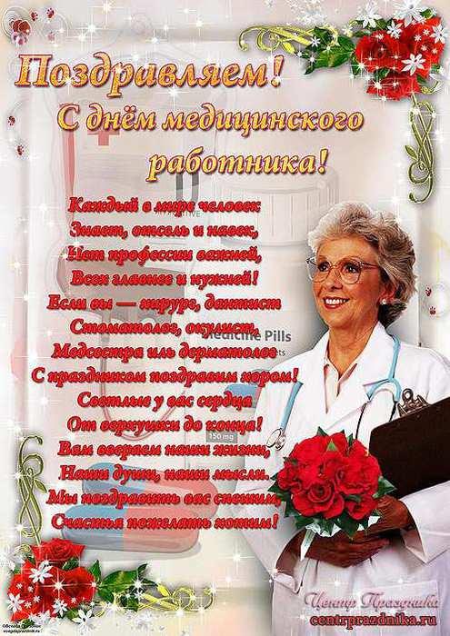 Поздравления пенсионеров с днём медицинского работника