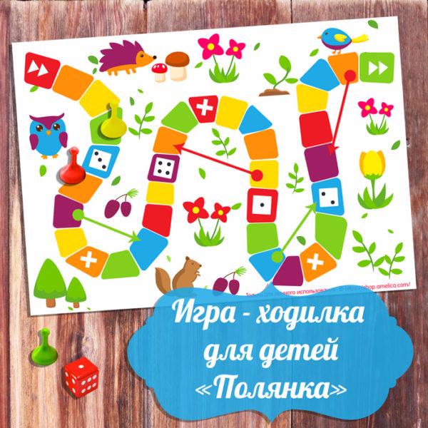 Nastolnaya_igra_khodilka_dlya_detey_Polyanka_9-600x600 (600x600, 352Kb)