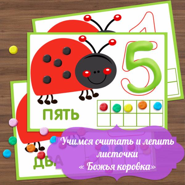 Uchimsya_schitat_i_lepit_iz_plastilina_listochki_Bozhya_korovka_4-600x600 (600x600, 258Kb)