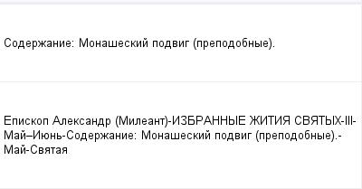 mail_99024581_Soderzanie_--Monaseskij-podvig-prepodobnye. (400x209, 6Kb)