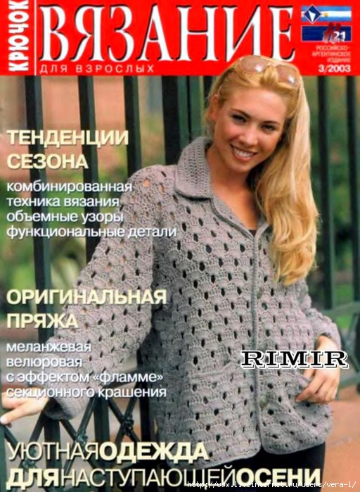 2003 - 3 крючок_1 (512x700, 306Kb)