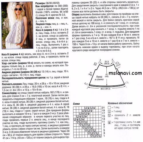 вязаный-топ-спицами-описание (500x497, 339Kb)