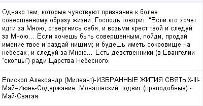 mail_99038294_Odnako-tem-kotorye-cuvstvuuet-prizvanie-k-bolee-soversennomu-obrazu-zizni-Gospod-govorit_-_Esli-kto-hocet-idti-za-Mnoue-otvergnis-seba-i-vozmi-krest-tvoj-i-sleduj-za-Mnoue_-Esli-hoces-b (400x209, 11Kb)