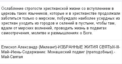 mail_99039373_Oslablenie-strogosti-hristianskoj-zizni-so-vstupleniem-v-cerkov-takih-azycnikov-kotorye-i-v-hristianstve-prodolzali-zabotitsa-tolko-o-mirskom-pobuzdalo-naibolee-userdnyh-iz-hristian-uho (400x209, 10Kb)