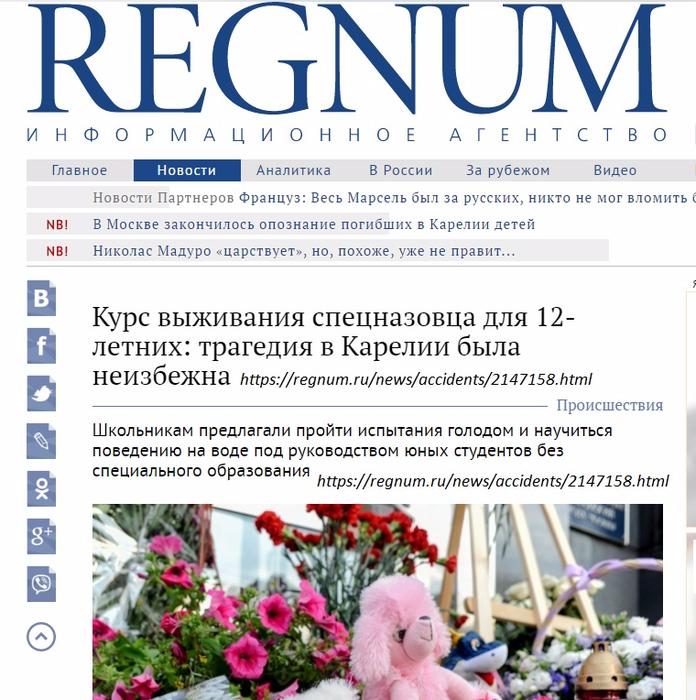 regnum (696x700, 480Kb)