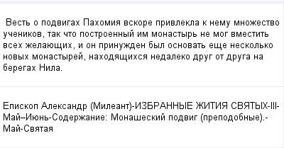 mail_99040795_Vest-o-podvigah-Pahomia-vskore-privlekla-k-nemu-mnozestvo-ucenikov-tak-cto-postroennyj-im-monastyr-ne-mog-vmestit-vseh-zelauesih-i-on-prinuzden-byl-osnovat-ese-neskolko-novyh-monastyrej (400x209, 9Kb)