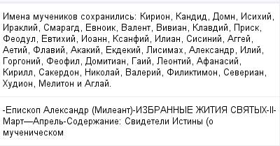 mail_98878300_Imena-mucenikov-sohranilis_-Kirion-Kandid-Domn-Isihij-Iraklij-Smaragd-Evnoik-Valent-Vivian-Klavdij-Prisk-Feodul-Evtihij-Ioann-Ksanfij-Ilian-Sisinij-Aggej-Aetij-Flavij-Akakij-Ekdekij-Lis (400x209, 12Kb)