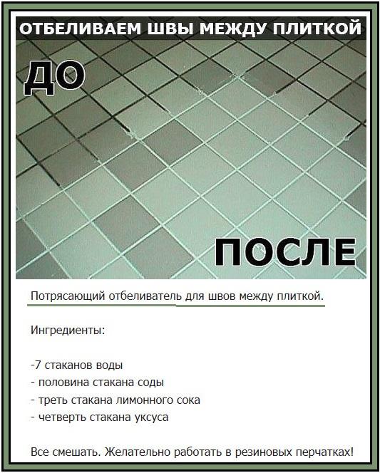 чистим швы (533x664, 131Kb)