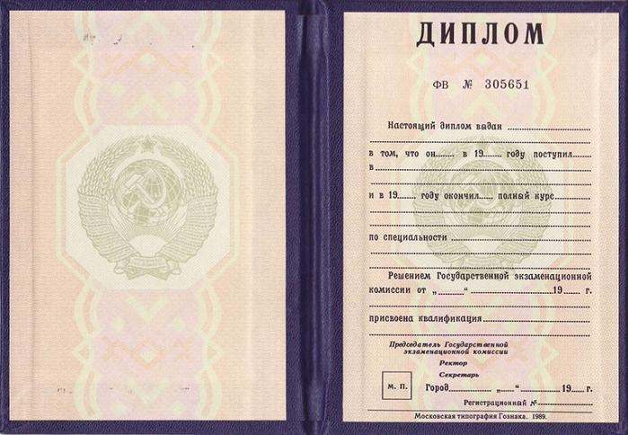 Оригинальные дипломы Обсуждение на liveinternet Российский  1 700x484 371kb