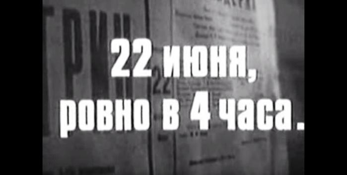 22 ���� 1941 ���� ����� � 4 ���� (700x353, 192Kb)