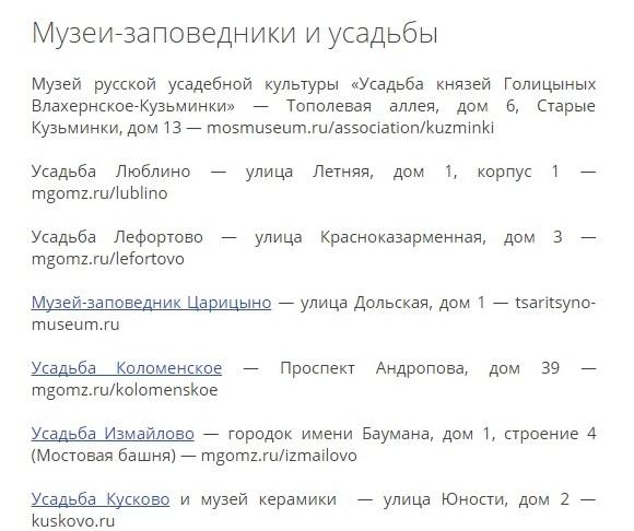4569196_2Myzei_Moskvi_besplatno_Myzei__zapovedniki_i_ysadbi (580x486, 82Kb)