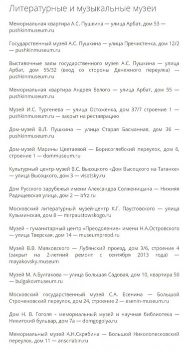 4569196_4Myzei_Moskvi_besplatno_Literatyrnie_i_myzikalnie_myzei (381x700, 169Kb)