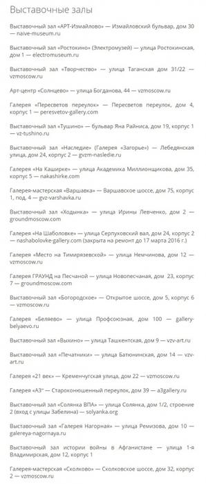 4569196_6Myzei_Moskvi_besplatno_Vistavochnie_zali (298x700, 130Kb)