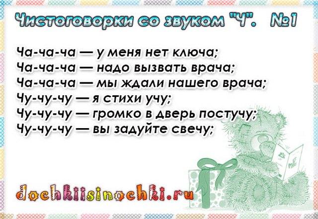 5111852_chistogovorkinazvukch1 (640x441, 68Kb)