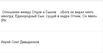 mail_99057385_Otnosenie-mezdu-Otcom-i-Synom----------_Boga-ne-videl-nikto-nikogda_-Edinorodnyj-Syn-susij-v-nedre-Otcem-On-avil_----In. (400x209, 4Kb)