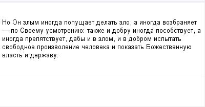 mail_99057840_No-On-zlym-inogda-popusaet-delat-zlo-a-inogda-vozbranaet-_-po-Svoemu-usmotreniue_-takze-i-dobru-inogda-posobstvuet-a-inogda-prepatstvuet-daby-i-v-zlom-i-v-dobrom-ispytat-svobodnoe-proiz (400x209, 5Kb)