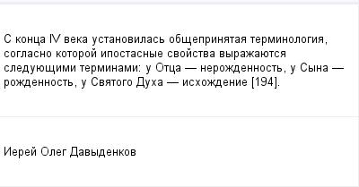 mail_99057993_S-konca-IV-veka-ustanovilas-obseprinataa-terminologia-soglasno-kotoroj-ipostasnye-svojstva-vyrazauetsa-sleduuesimi-terminami_-u-Otca-_-nerozdennost-u-Syna-_-rozdennost-u-Svatogo-Duha-_- (400x209, 6Kb)