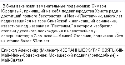 mail_99058496_V-6-om-veke-zili-zamecatelnye-podvizniki_-Simeon-UErodivyj-prinavsij-na-seba-podvig-uerodstva-Hrista-radi-i-dostigsij-polnogo-besstrastia-i-Ioann-Lestvicnik-mnogo-let-podvizavsijsa-na-g (400x209, 12Kb)