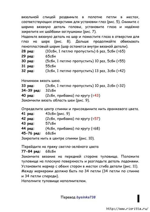 СЂСЂ (6) (494x700, 187Kb)