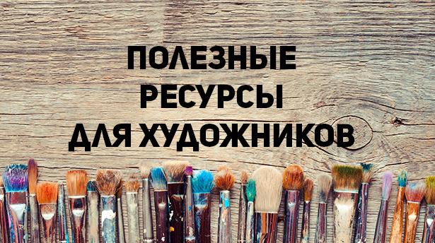 15-poleznejshix-sajtov-dlya-lyubitelej-risovat (615x344, 448Kb)