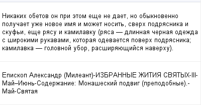 mail_99070317_Nikakih-obetov-on-pri-etom-ese-ne-daet-no-obyknovenno-polucaet-uze-novoe-ima-i-mozet-nosit-sverh-podrasnika-i-skufi-ese-rasu-i-kamilavku-rasa-_-dlinnaa-cernaa-odezda-s-sirokimi-rukavami (400x209, 9Kb)